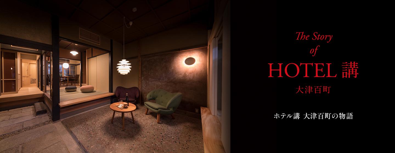 Behind the Scene of HOTEL 講 ホテル講、完成までの制作エピソード